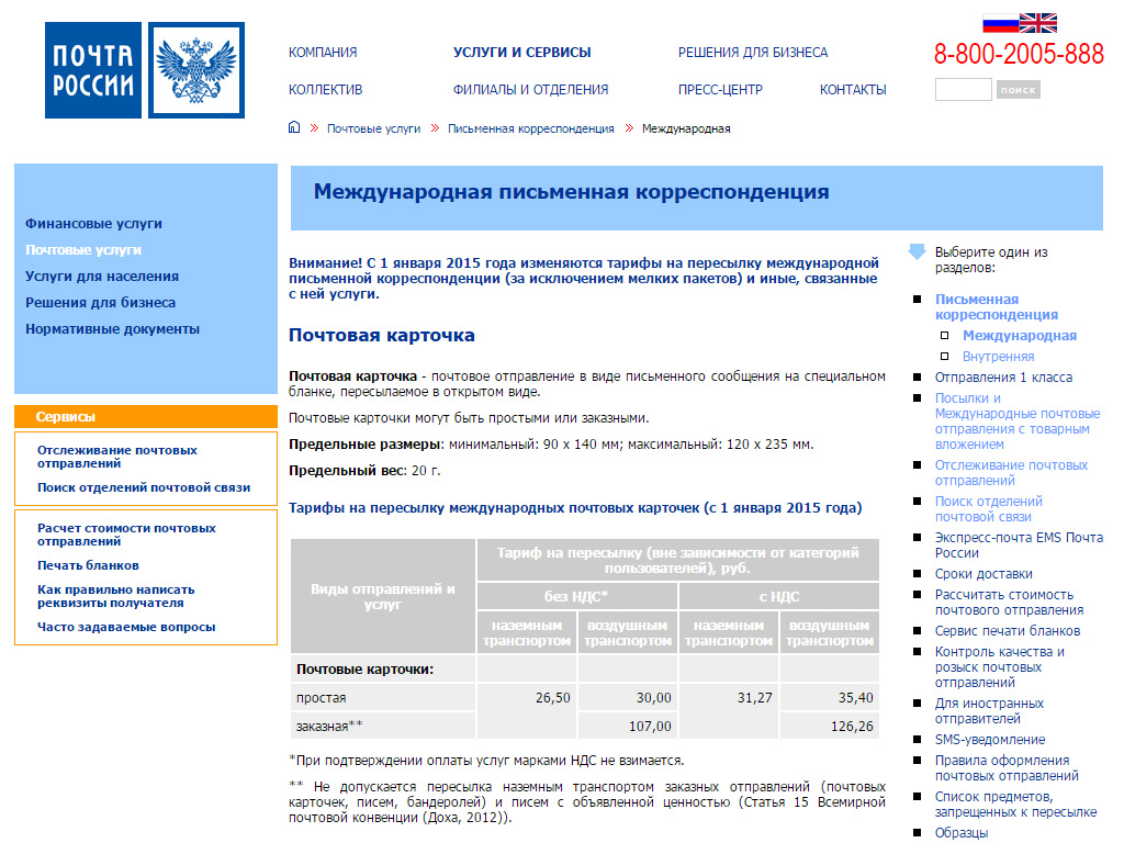 Почта россии стоимость открытки за границу 99